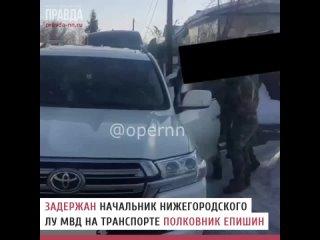 Задержание начальника нижегородской транспортной полиции Епишина