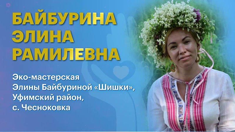 Байбурина Элина Рамилевна, эко-мастерская «Шишки», город Уфа