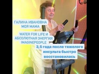 Здоровье и Долголетие родных-это реально! Правильная Вода 💦-омоложение на клеточном уровне всех органов и систем👍💦💖🌹🙏💯💃🏻