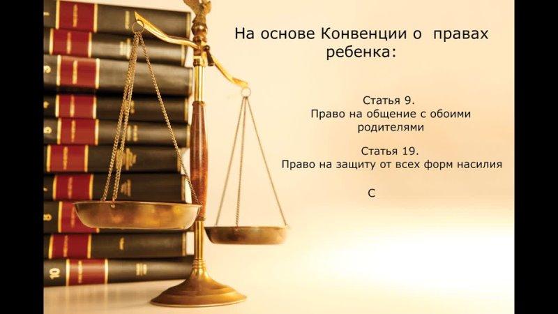 Минута правового просвещения нарушение прав ребенка в семье