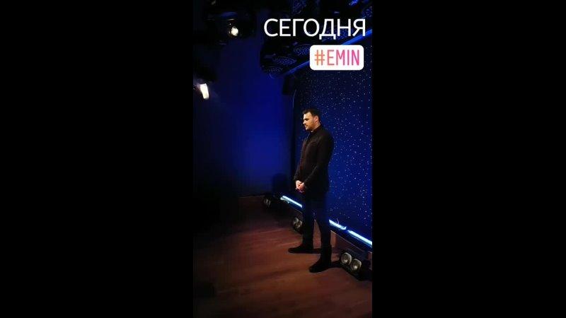 07 12 17 Emin Вечерний Ургант Backstage