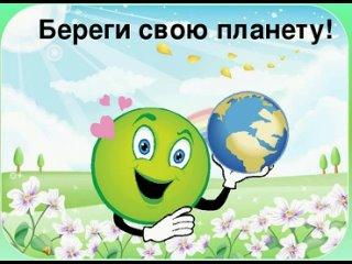 Свиридова Алёна Петровна_Береги свою планету