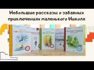 """Обзор детской серии книг Р. Госинни """"Малыш Николя"""""""