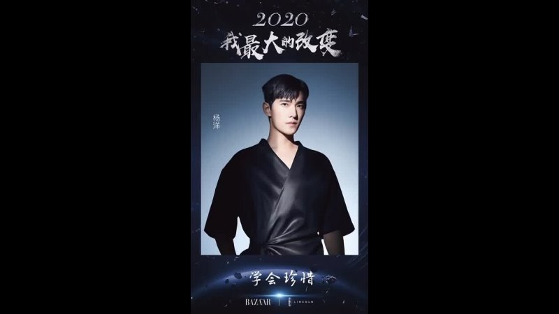 Yang Yang will attend the Harper's Bazaar Icons event in shanghai on 31st March