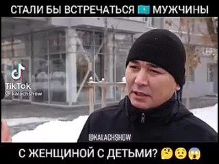 Разведенки с прицепом, если вам отказал казах, то всегда найдется русский Иван, который полюбит вас и ваших детей