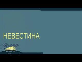 Невестина Грибоедов Хилл 30/04