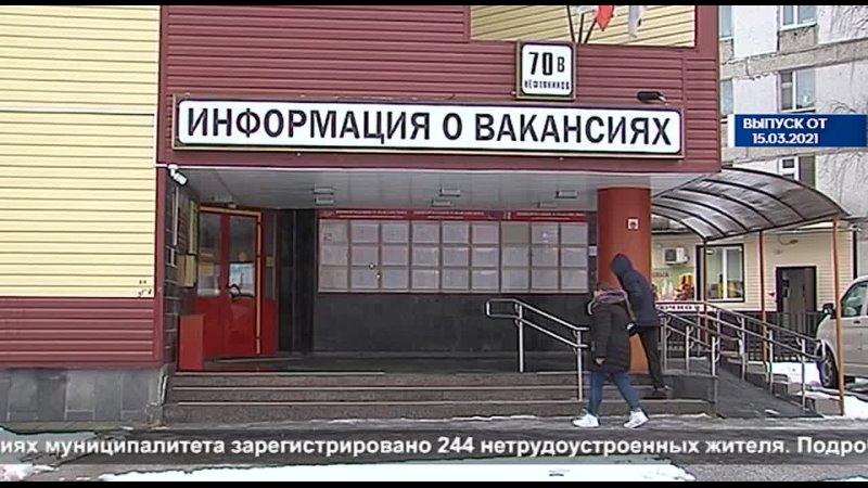 В Нижневартовском районе уменьшается численность безработных граждан