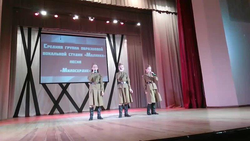 1 средняя группа Образцовой вокальной студии Малинка Милосердие