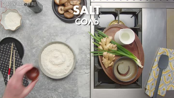 Китайские пельмени - рецепт от Гордона Рамзи