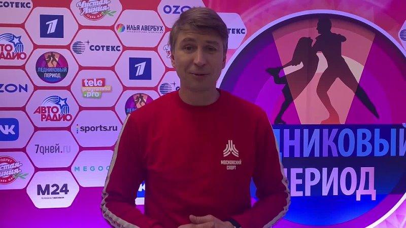 Алексей Ягудин приглашает на Ледниковый период