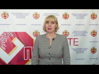 Поздравление министра Светланы Каликовой с Днём работника культуры