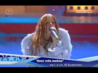 Саша Балакирева - Пока тебя люблю (Фабрика звёзд 5)
