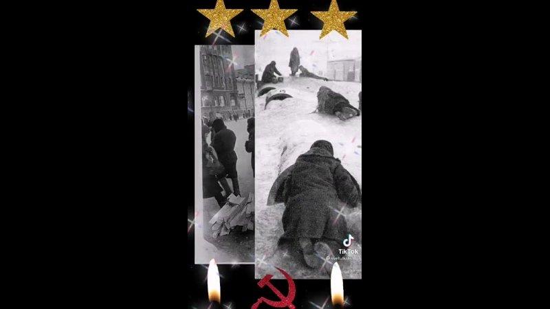 Печальная история блокады Ленинграда