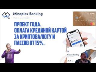 MinePlex Banking. Обзор - презентация проекта. Отзывы. Зарегистрироваться в МайнПлекс Банкинг