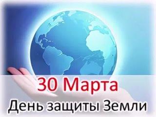 Поздравление 30 марта Всемирный день защиты земли