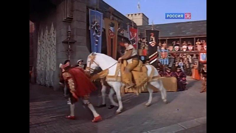 Удивительный Мир Братьев Гримм The Wonderful World of the Brothers Grimm 1962 Франция Видео