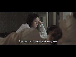 Джейн Остин / Becoming Jane (Энн Хэтэуэй, Анна Максвелл Мартин)