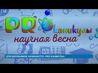 Для школьников начинаются «PRO-каникулы»