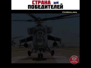 Мы на краю пропасти! Но мы — русские! С нами Бог!Александр Суворов