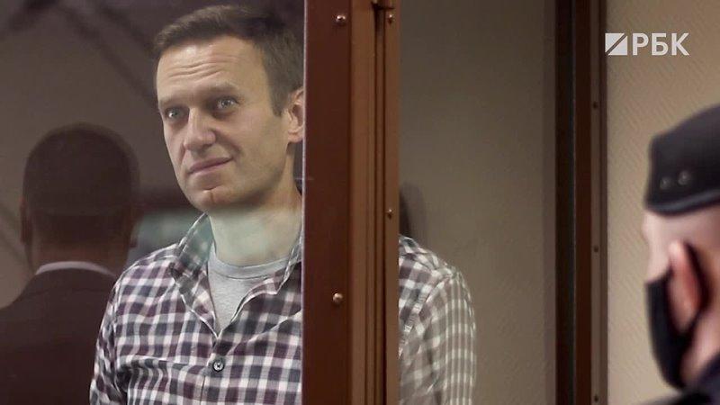 [РБК] Последнее слово Навального и приговор Бабушкинского суда по делу о клевете