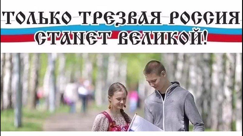 Здоровая Россия общее дело