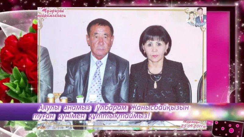 Сазды сәлем Оралбаева Гүлбарам Жанысбайқызы