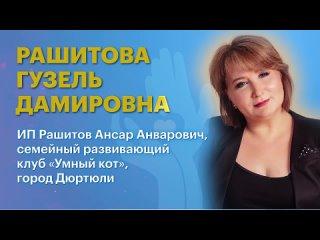 Рашитова Гузель Дамировна, семейный развивающий клуб «Умный кот», г. Дюртюли