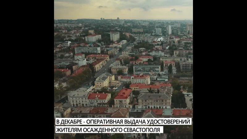 Выплаты жителям осажденного Севастополя