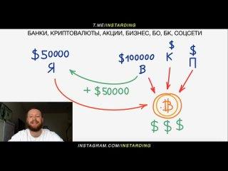 [INSTARDING] Как делаются деньги! Вся правда о заработке денег! Смотреть всем!