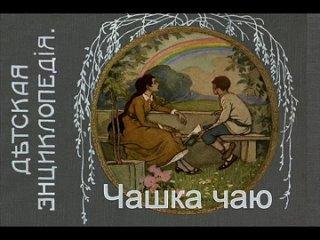 Детская энциклопедия т. 1. 1914. Чашка чаю
