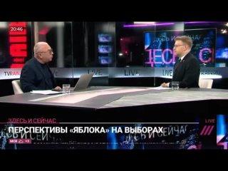 """Николай Рыбаков о перспективах партии """"Яблоко"""" на выборах"""