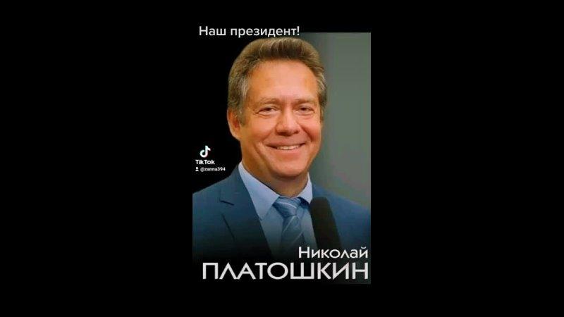 Николай Николаевич Платошкин наш президент mp4