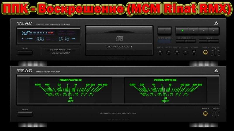 ППК Воскрешение MCM Rinat RMX
