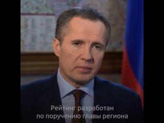 Вячеслав Гладков — о недобросовестных УК
