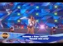 Монокини и Юлия Савичева - Называй меня ветер Фабрика звёзд 2