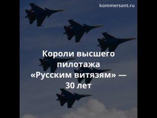 Короли высшего пилотажа. «Русским витязям» — 30 лет
