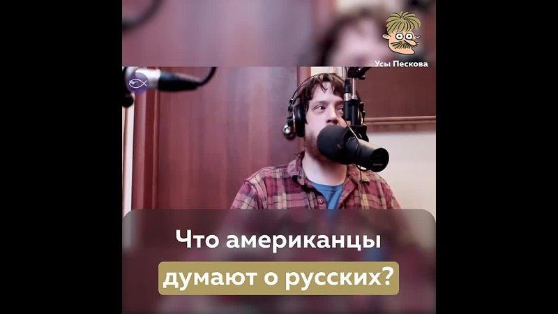Усы Пескова Что американцы думают о русских