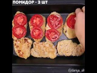 Очень сочное мяско с помидорками