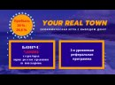 Экономическая игра Your Real Town с выводом денег от HOLDINGPLUS