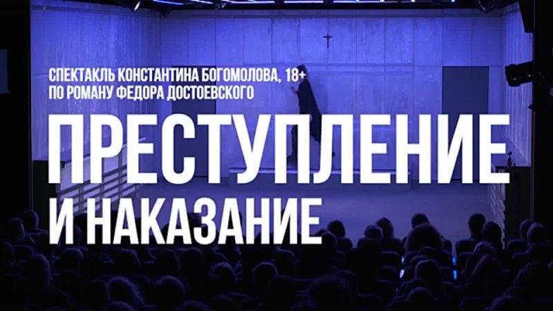 Спектакль Преступление и наказание реж Константин Богомолов театр Приют комедианта