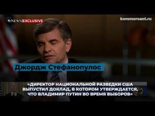 Джо Байден ответил утвердительно на вопрос, считает ли он Владимира Путина убийцей.mp4