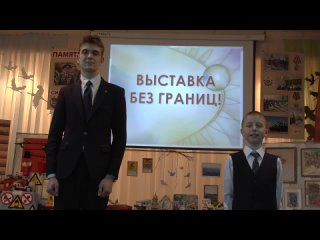 Презентация выставки МАОУ СОШ № 61