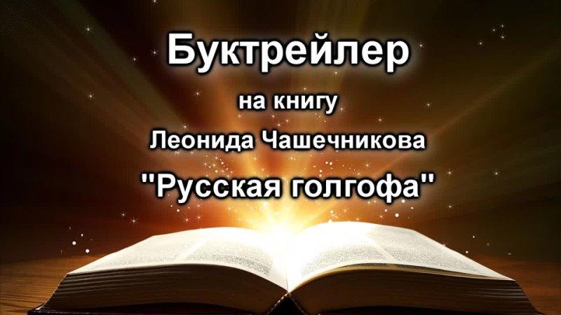 Буктрейлер_Русская голгофа_Дукальтетенко Т.В.