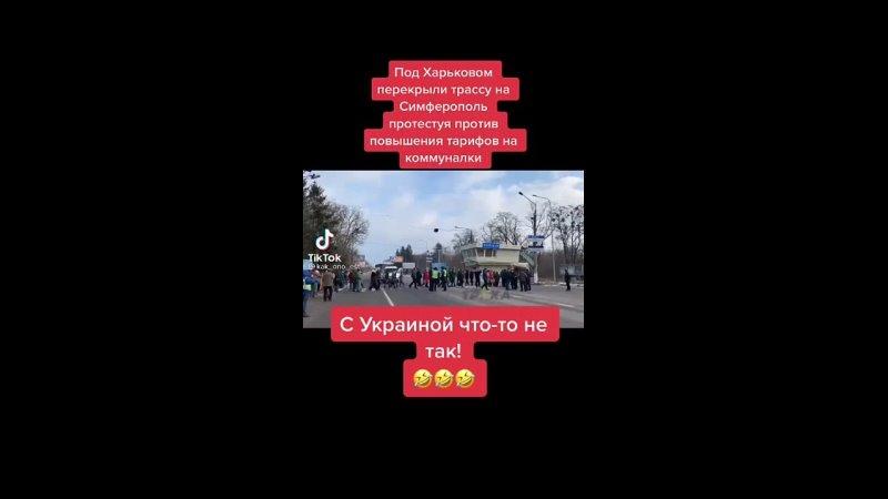 Под Харьковом перекрыли трассу на Симферополь протестуя против повышения тарифов на коммуналки С Украиной что то не так 😀😀😀
