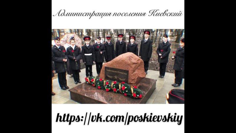 Глава поселения Киевский поздравила учащихся школы №1391 с посвящением в кадеты ✅