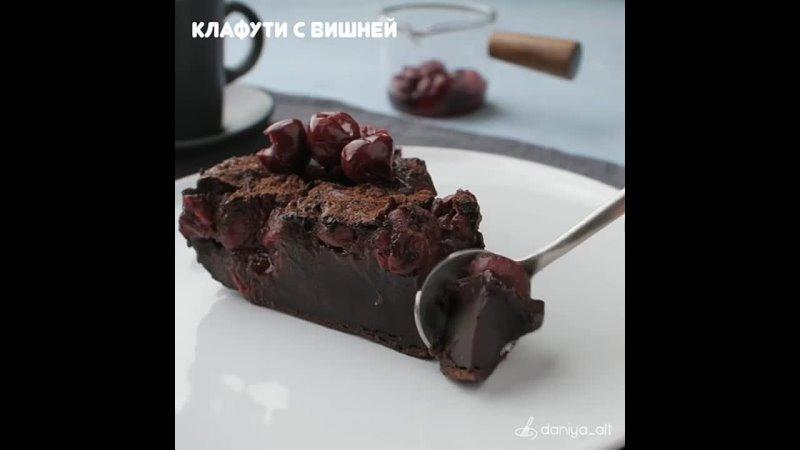 Клафути с вишней 🍒Очень нежный десерт, с минимальным количеством муки 😋🧾 Ингредиенты на диаметр формы 20 см.• Цедра 1 лим