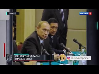 Золотые цитаты Владимира Путина