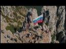 Шоу-группа «Гравитация» - Крым сл. Татьяны Фроловой, муз. Александра Ермолова