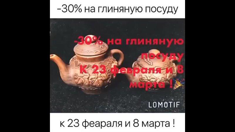 ‼️В магазине ИДЕЯ @ ideamagazine распродажа на Эко посуду из глины‼️ 30% ‼️до 8 марта 😍огромный выбор и низкие цены за высок