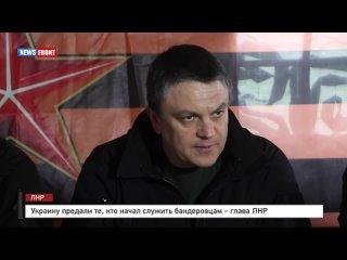 Украину предали те, кто начал служить бандеровцам – глава ЛНР.